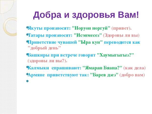 """Добра и здоровья Вам! Якуты произносят: """"Норуон норгуй"""" (привет). Татары прои..."""