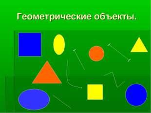 Геометрические объекты.