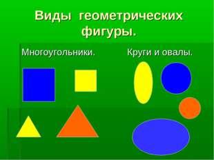 Виды геометрических фигуры. Многоугольники. Круги и овалы.