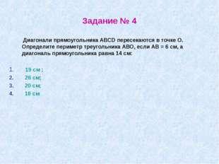 Задание № 4 Диагонали прямоугольника ABCD пересекаются в точке О. Определите