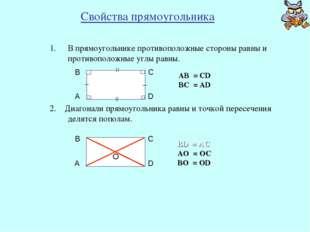 Свойства прямоугольника В прямоугольнике противоположные стороны равны и прот