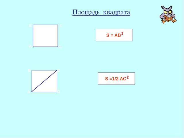 Площадь квадрата А В С D А В С D