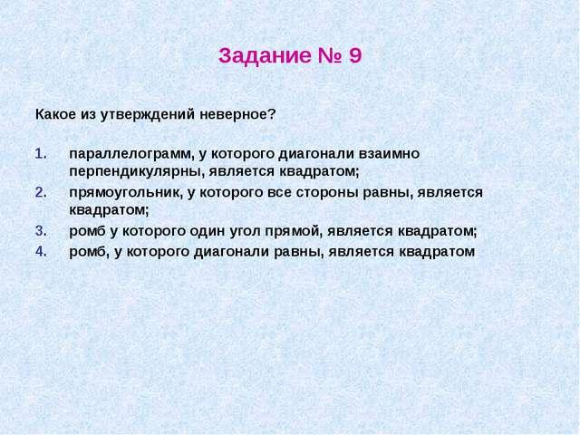 Задание № 9 Какое из утверждений неверное? параллелограмм, у которого диагона...