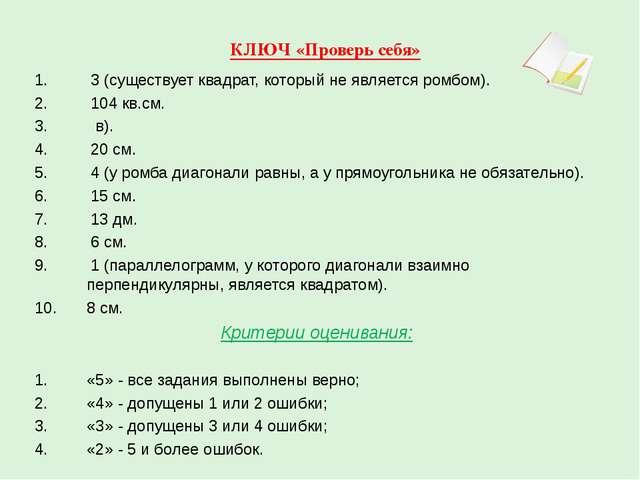 КЛЮЧ «Проверь себя» 3 (существует квадрат, который не является ромбом). 104 к...