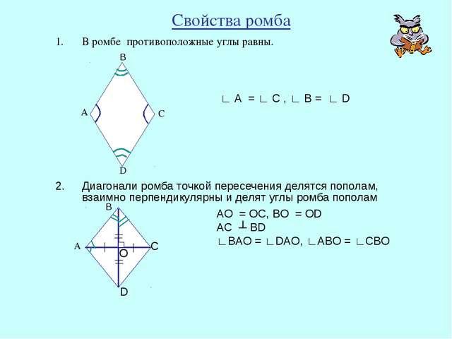 Свойства ромба В ромбе противоположные углы равны. 2. Диагонали ромба точкой...