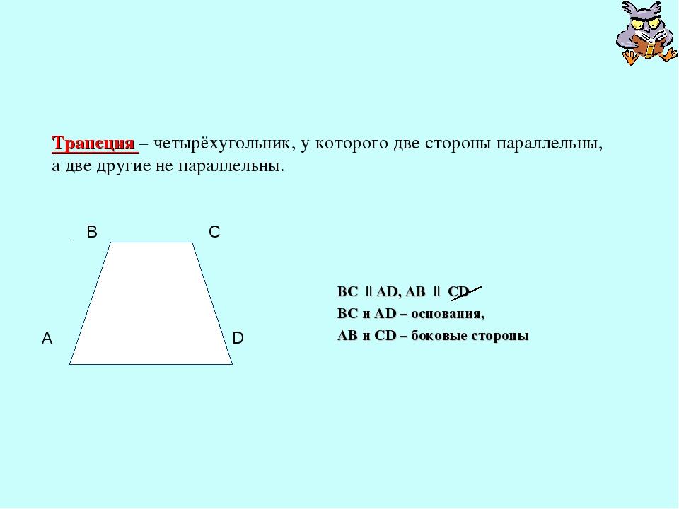 Трапеция – четырёхугольник, у которого две стороны параллельны, а две другие...