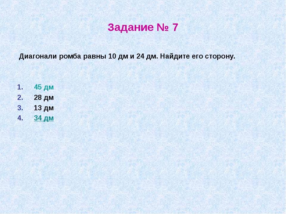 Задание № 7 Диагонали ромба равны 10 дм и 24 дм. Найдите его сторону. 45 дм 2...