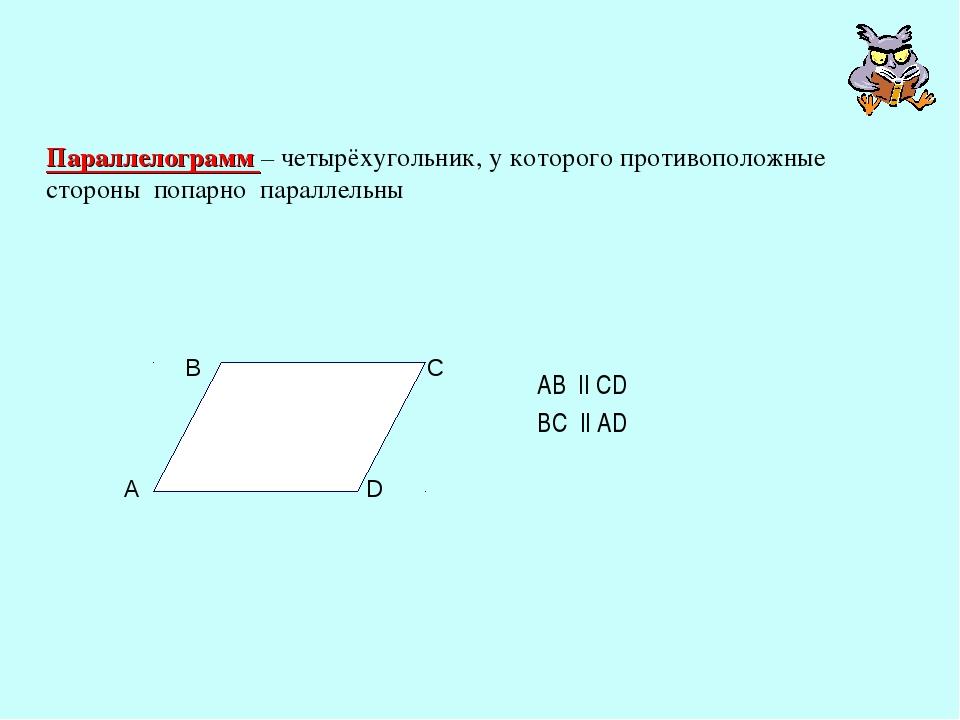 Параллелограмм – четырёхугольник, у которого противоположные стороны попарно...