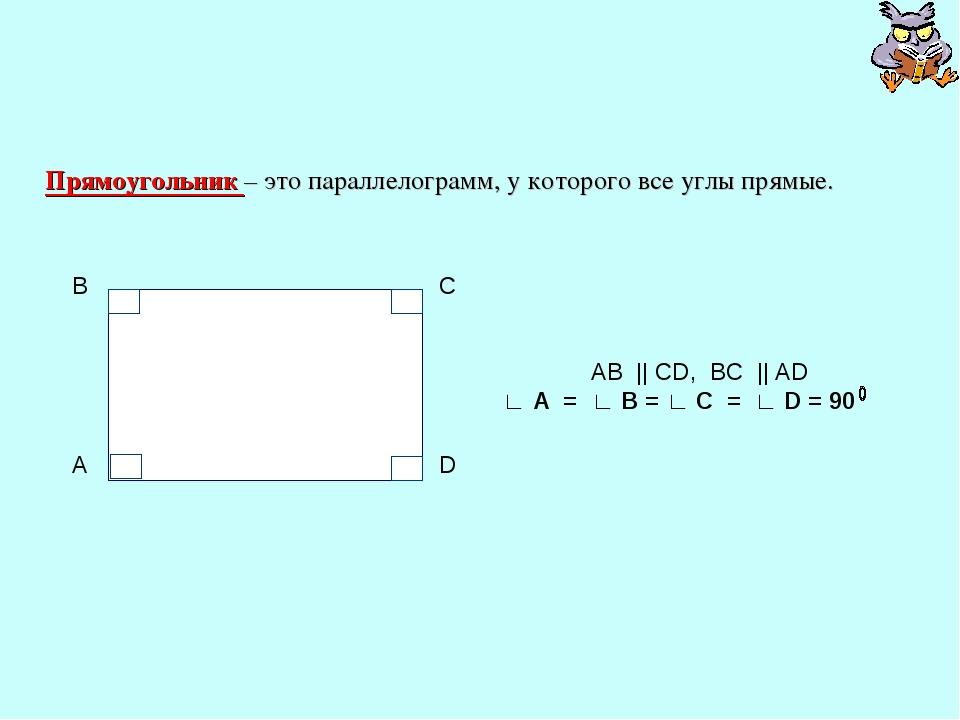 Прямоугольник – это параллелограмм, у которого все углы прямые. AB || CD, BC...