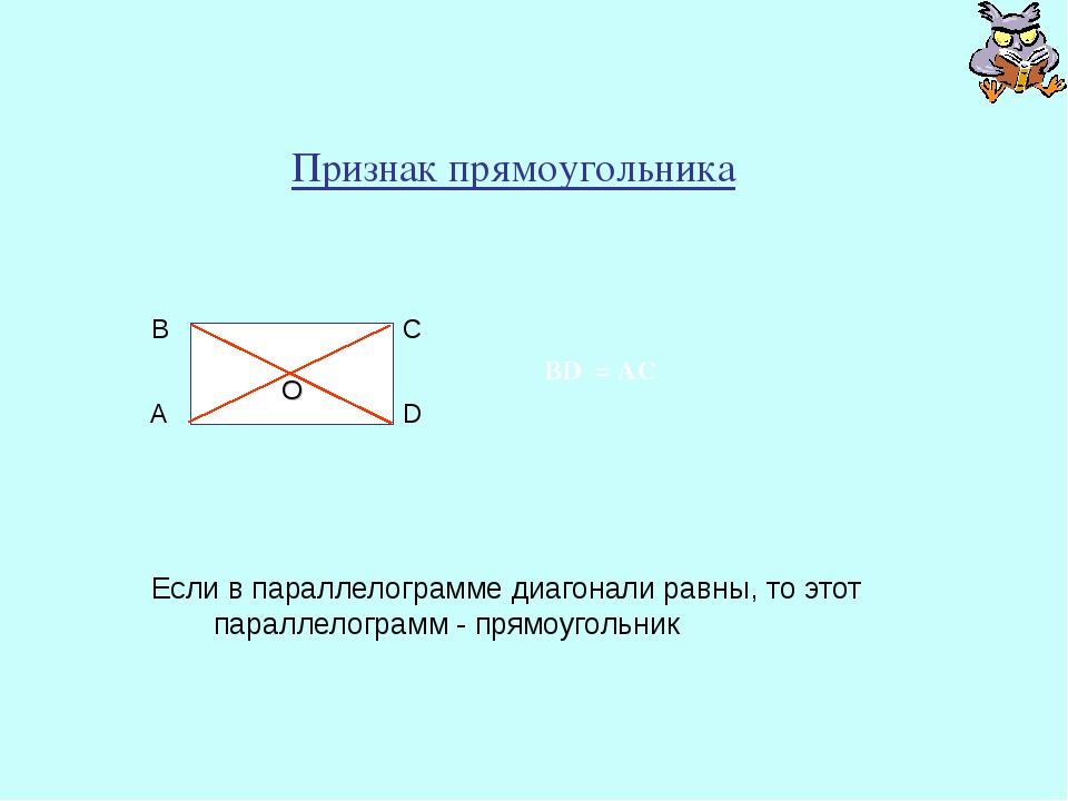 Признак прямоугольника Если в параллелограмме диагонали равны, то этот паралл...