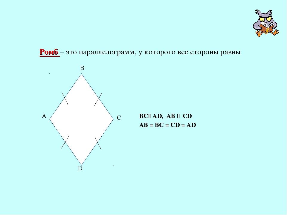 Ромб – это параллелограмм, у которого все стороны равны BC|| AD, AB || CD AB...