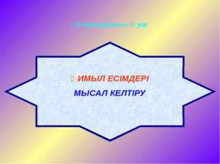 Үй тапсырмасын сұрау ҚИМЫЛ ЕСІМДЕРІ МЫСАЛ КЕЛТІРУ
