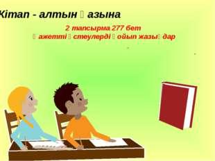 Кітап - алтын қазына 2 тапсырма 277 бет Қажетті үстеулерді қойып жазыңдар