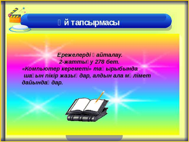 Үй тапсырмасы Ережелерді қайталау. 2-жаттығу 278 бет. «Компьютер кереметі» т...