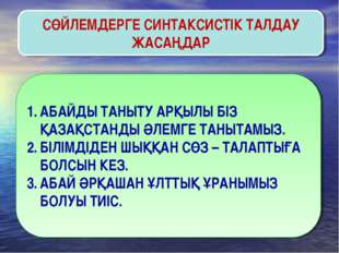 СӨЙЛЕМДЕРГЕ СИНТАКСИСТІК ТАЛДАУ ЖАСАҢДАР АБАЙДЫ ТАНЫТУ АРҚЫЛЫ БІЗ ҚАЗАҚСТАНДЫ