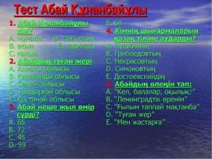 Тест Абай Құнанбайұлы