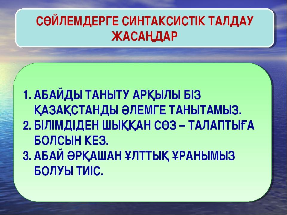 СӨЙЛЕМДЕРГЕ СИНТАКСИСТІК ТАЛДАУ ЖАСАҢДАР АБАЙДЫ ТАНЫТУ АРҚЫЛЫ БІЗ ҚАЗАҚСТАНДЫ...