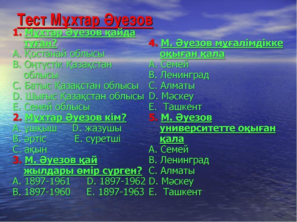 Тест Мұхтар Әуезов