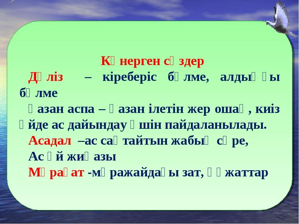 Көнерген сөздер Дәліз – кіреберіс бөлме, алдыңғы бөлме қазан аспа – қазан іл...