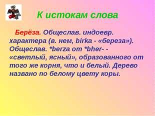 К истокам слова Берёза. Общеслав. индоевр. характера (в. нем, birka - «береза