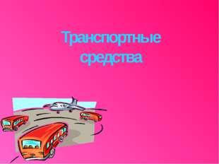 Транспортные средства