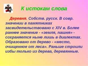 К истокам слова Деревня. Собств. русск. В совр. значении в памятниках засвиде