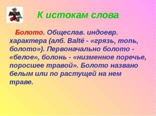 К истокам слова Болото. Общеслав. индоевр. характера (алб. Baltë - «грязь, то