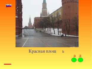 Красная площ ь а д