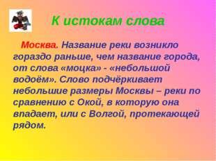 К истокам слова Москва. Название реки возникло гораздо раньше, чем название г