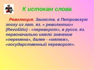 К истокам слова Революция. Заимств. в Петровскую эпоху из лат. яз. « революти