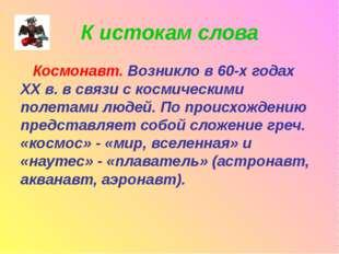 К истокам слова Космонавт. Возникло в 60-х годах XX в. в связи с космическими