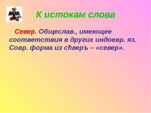 К истокам слова Север. Общеслав., имеющее соответствия в других индоевр. яз.