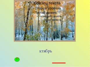 ктябрь о ′