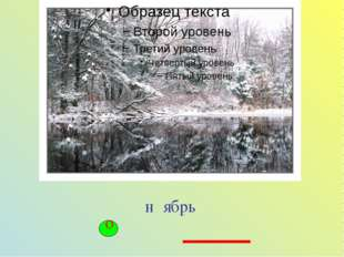 н ябрь о ′