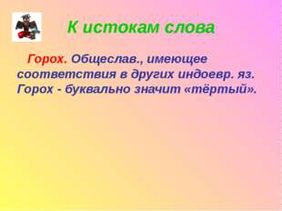 К истокам слова Горох. Общеслав., имеющее соответствия в других индоевр. яз.