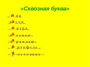 «Сквозная буква» _ а _ _ _ а _ _ _ _ а _ _ _ _ _ а _ _ _ _ _ _ а _ _ _ _ _ _