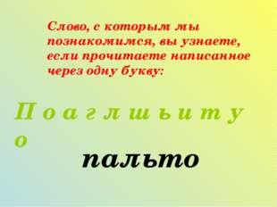Слово, с которым мы познакомимся, вы узнаете, если прочитаете написанное чере