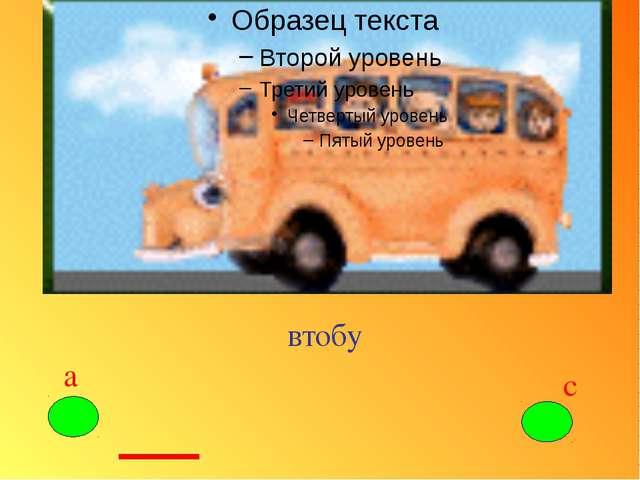втобу а с ′
