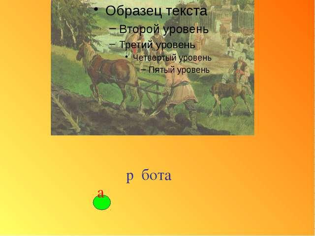 р бота а ′