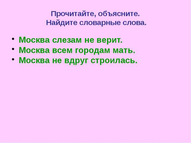 Прочитайте, объясните. Найдите словарные слова. Москва слезам не верит. Москв...