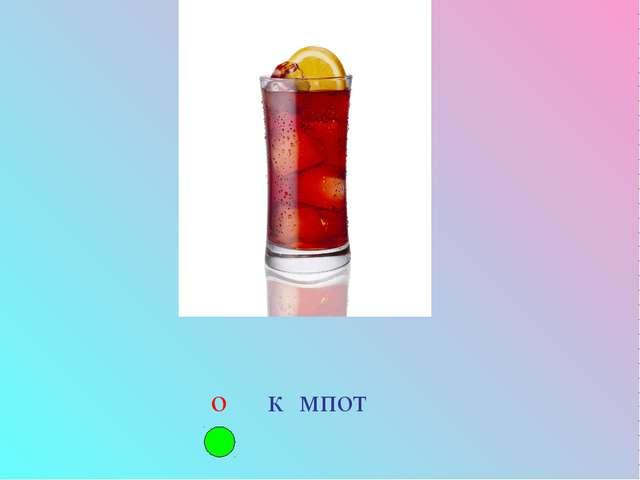 к мпот о ′