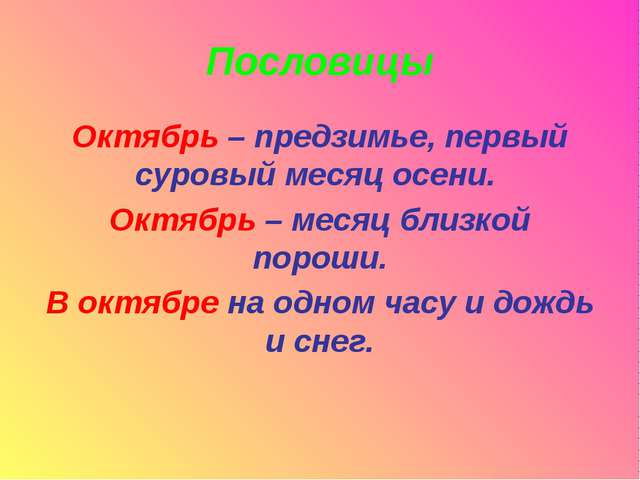 Пословицы Октябрь – предзимье, первый суровый месяц осени. Октябрь – месяц бл...