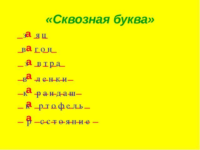 «Сквозная буква» _ а _ _ _ а _ _ _ _ а _ _ _ _ _ а _ _ _ _ _ _ а _ _ _ _ _ _...