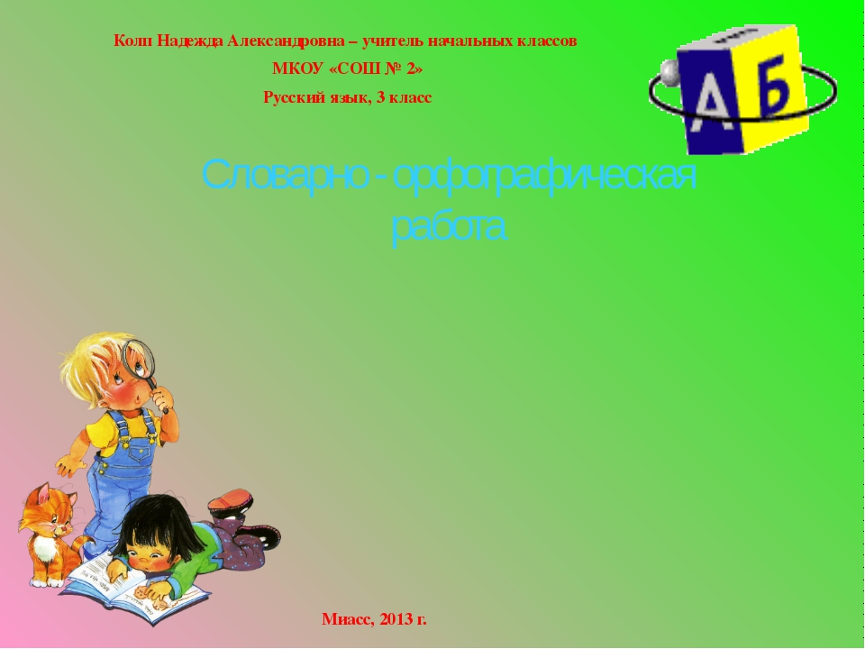 Колп Надежда Александровна – учитель начальных классов МКОУ «СОШ № 2» Русский...