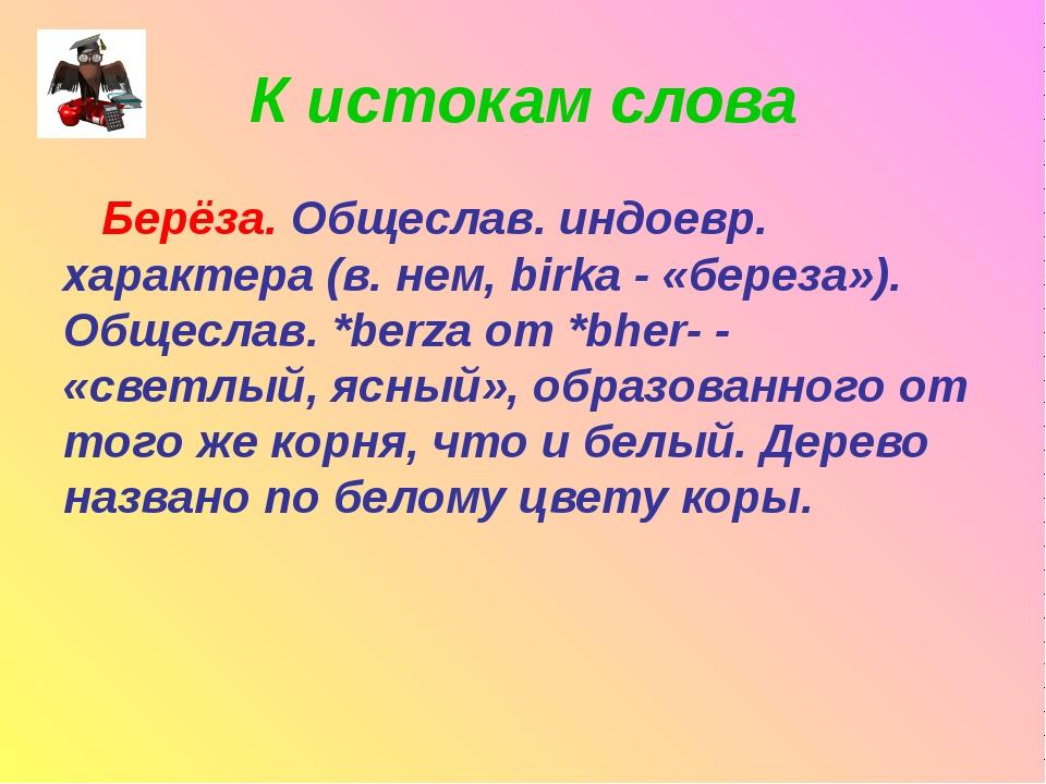 К истокам слова Берёза. Общеслав. индоевр. характера (в. нем, birka - «береза...