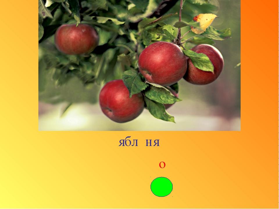ябл ня о ′