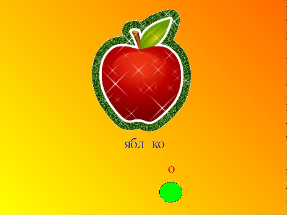 ябл ко о ′