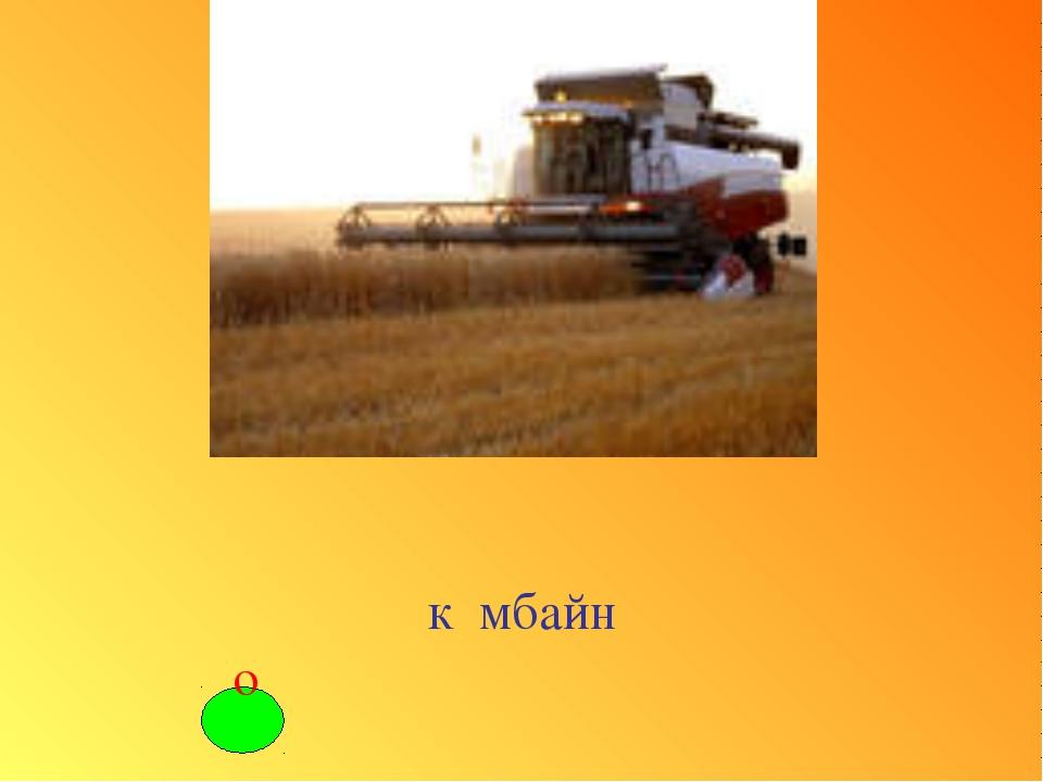 к мбайн о ′