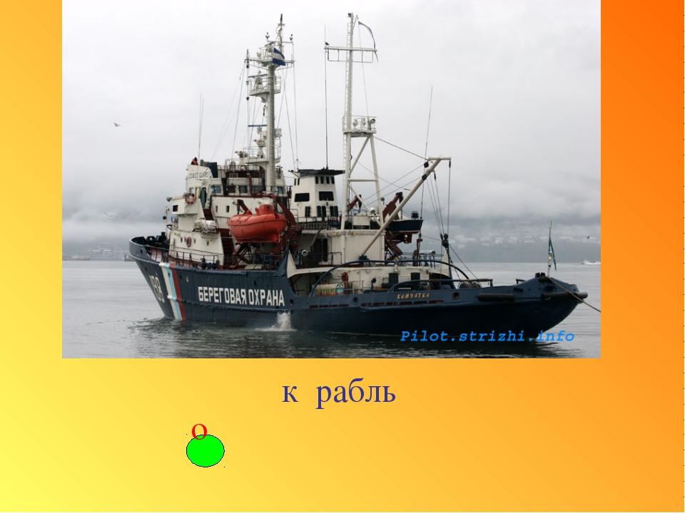 к рабль о ′