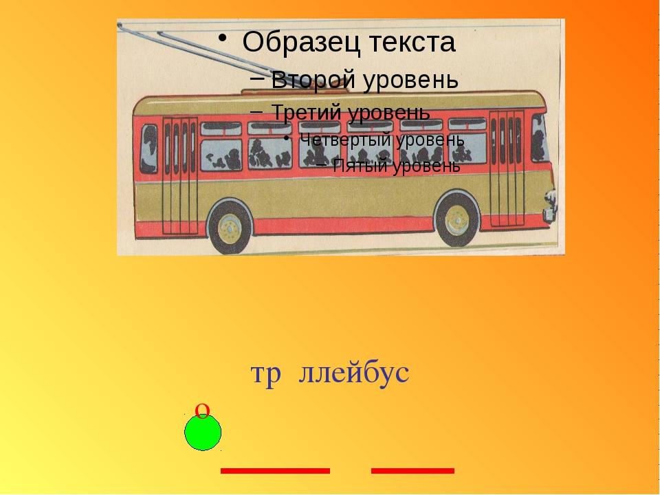 тр ллейбус о ′